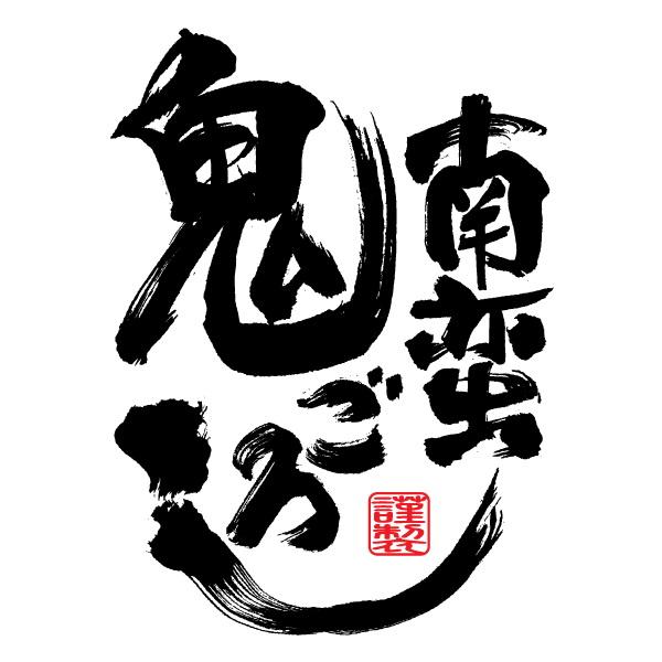 logo_shochu
