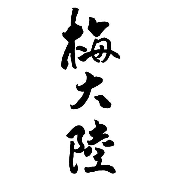 logo_umeshu